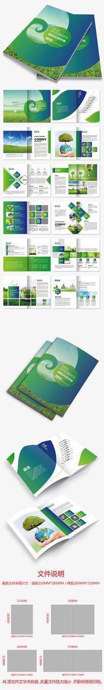 绿色环保新能源科技绿色农业企业宣传画册