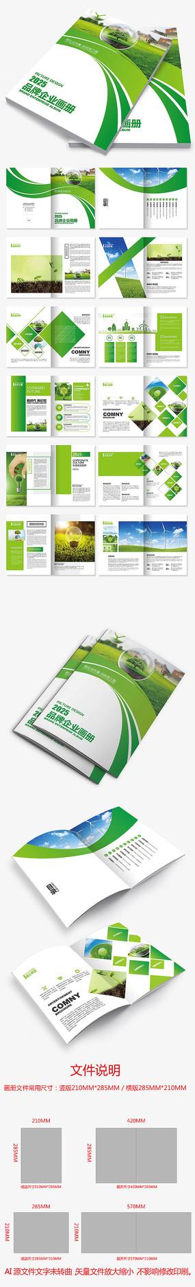 绿色科技环保宣传册绿色能源企业画册模板