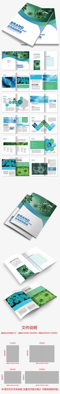 绿色生物科技医疗基因病毒实验医疗画册模版