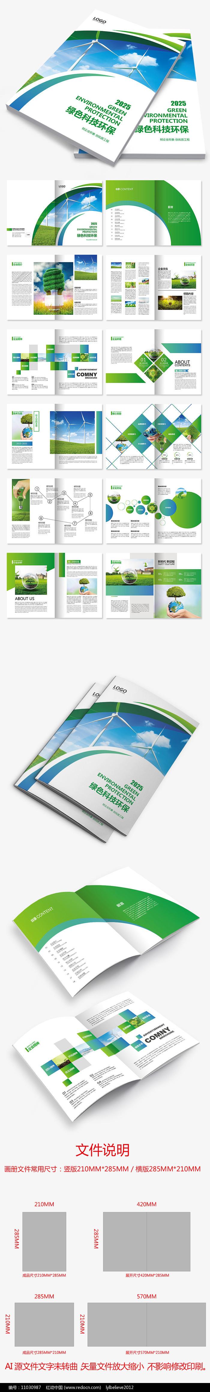 绿色新能源画册科技环保光伏画册设计模板图片