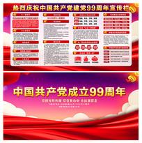 庆祝中国共产党建党99周年展板