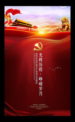 七一建党节99周年宣传海报