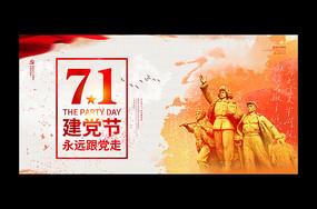 七一建党节永远跟党走99周年海报