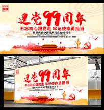 热烈庆祝建党99周年宣传海报