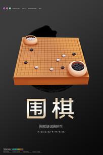 围棋广告海报
