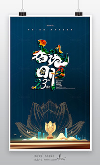 香港回归23周年纪念日海报