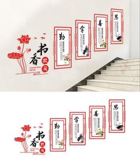 校园楼梯宣传文化墙设计