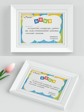学校大气荣誉证书设计模版