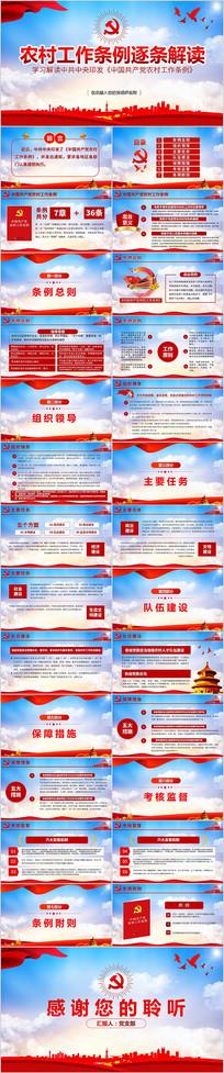 学习解读中国共产党农村工作条例PPT