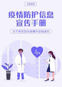 原创扁平插画风疫情防护宣传手册海报