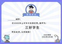 原创扁平风学校学生奖状证书
