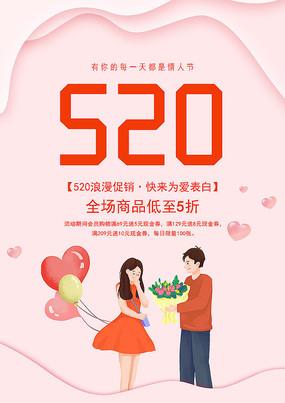 原创插画520活动促销海报