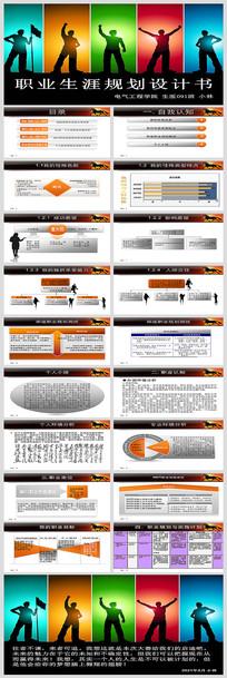 原创大学生职业生涯规划设计PPT模板