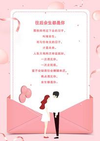 原创粉色插画情人节情侣告白信纸