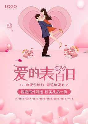原创粉色情人节插画520促销海报