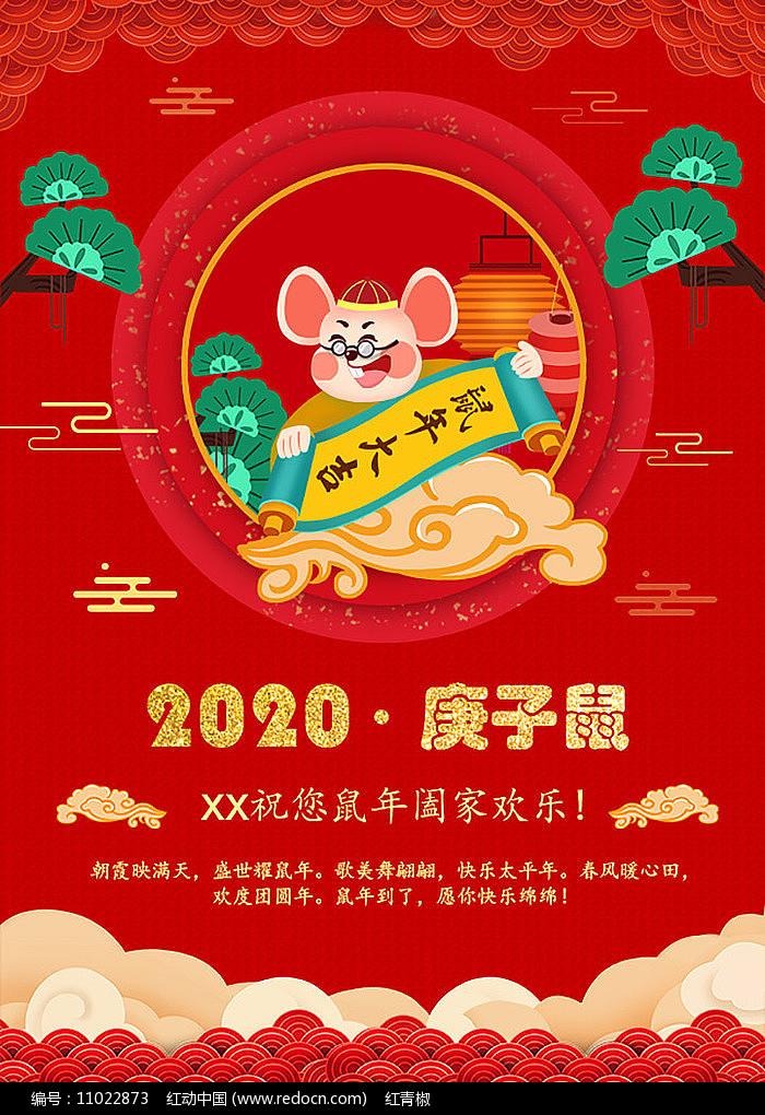 原创红色喜庆鼠年大吉海报图片