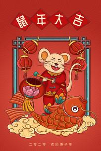 原创红色喜庆鼠年大吉海报