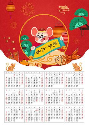 原创红色喜庆鼠年大吉新年日历