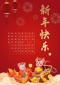 原创红色喜庆新年快乐新年贺卡