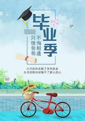 原创手绘小清新文艺毕业海报