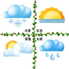 原创天气大雪日出雾霾大雾图标