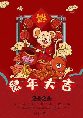 原创喜庆中国风鼠年大吉海报