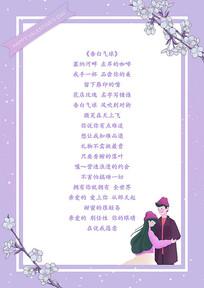 原创紫色浪漫情人节情侣表白信纸