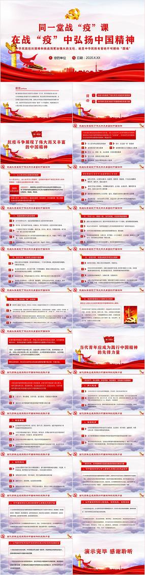 在战疫中弘扬中国精神PPT