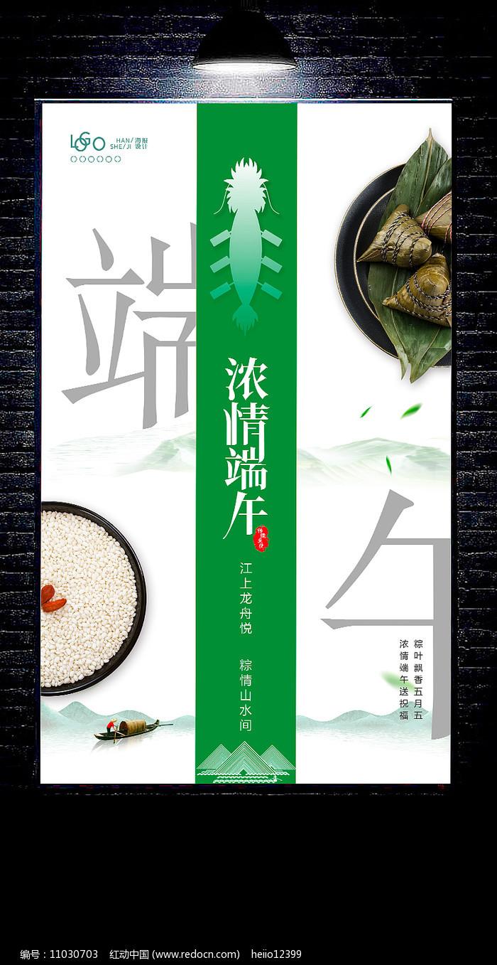 中国风端午节海报设计图片