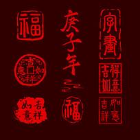 中国风印章元素