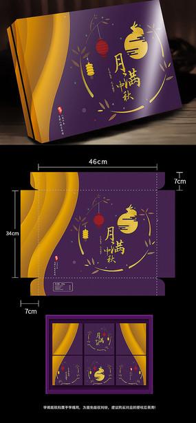 紫色简约大气中秋节月饼礼品包装