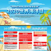 2020年世界海洋日展板