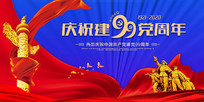 71建党节庆祝建党96周年党政文化海报