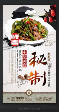 传统秘制私房菜餐饮海报设计