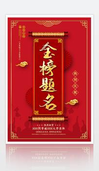 传统中国风热烈庆祝金榜题名海报设计