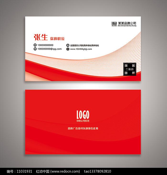 大气动感红色商务企业名片图片