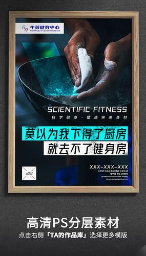 大气健身房励志招贴海报