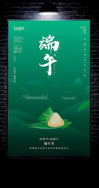大气中国风端午节海报设计