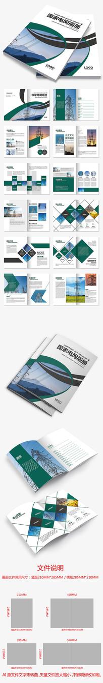 电力画册能源科技画册设计