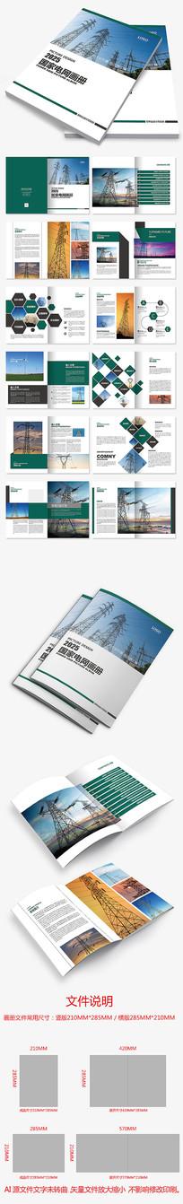 电力能源科技画册