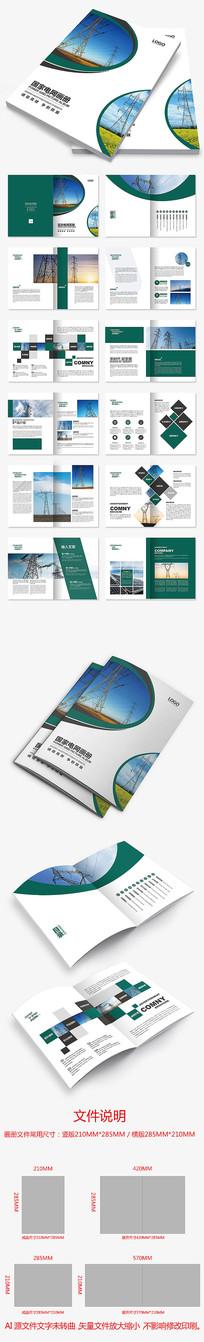 电力宣传画册
