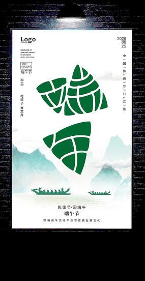 端午节中国风海报