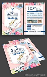 粉色艺术班招生宣传单