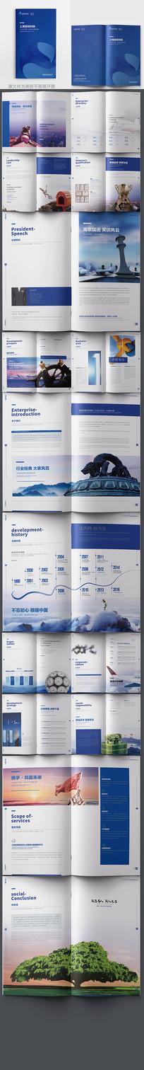 高端企业形象画册
