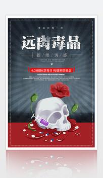 国际禁毒日远离毒品拒绝诱惑海报