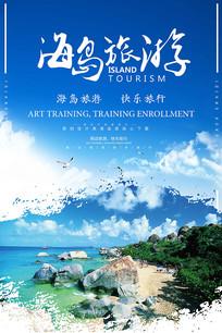 海岛旅游海报模板