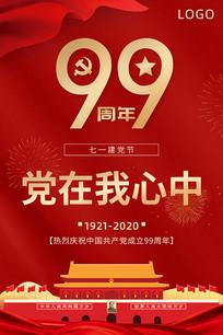 红色大气99周年七一建党节海报psd模板