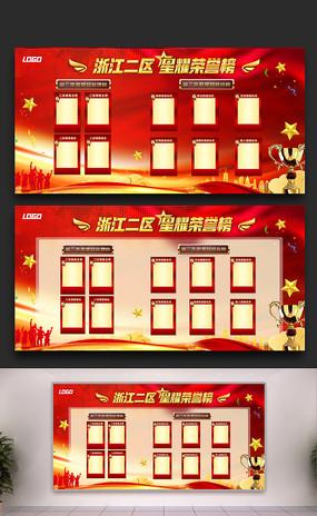 红色大气企业星耀荣誉榜设计
