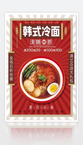 红色仿古韩式冷面美食海报设计