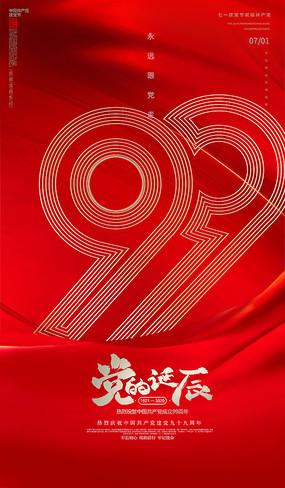 红色简约建党99周年海报设计